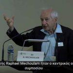 Καθηγητής R.Mechoulam, o Νονός των Κανναβινοειδών (βίντεο με ελλ. υποτίτλους) 1
