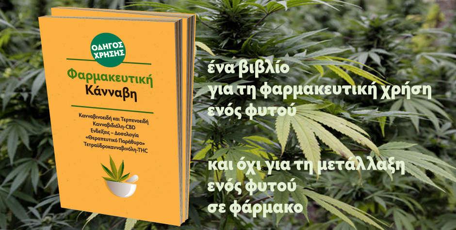Οδηγός Χρήσης Φαρμακευτικής Κάνναβης, Α. Καπαρουδάκης 1
