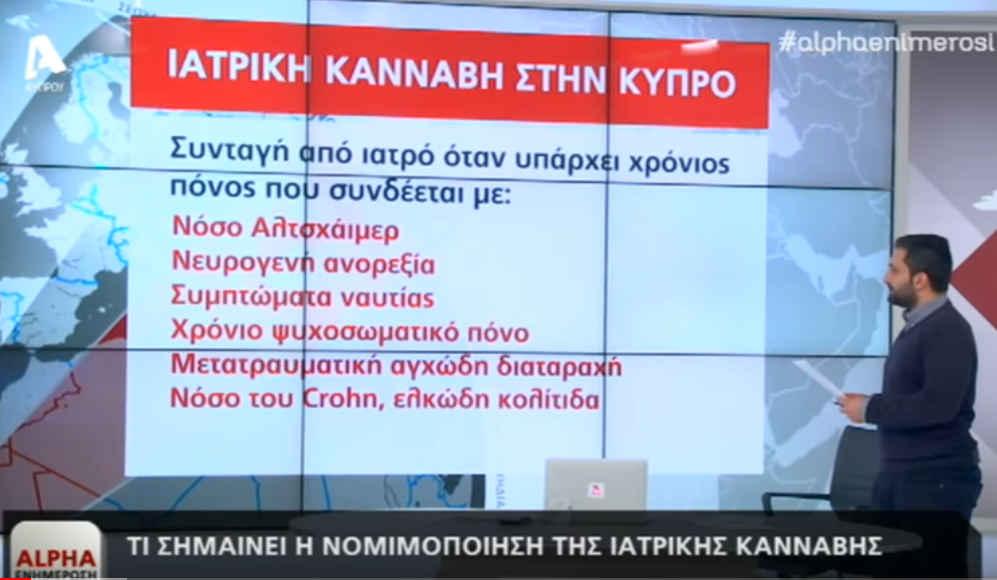 Νόμιμη η Ιατρική Κάνναβη στην Κύπρο 4